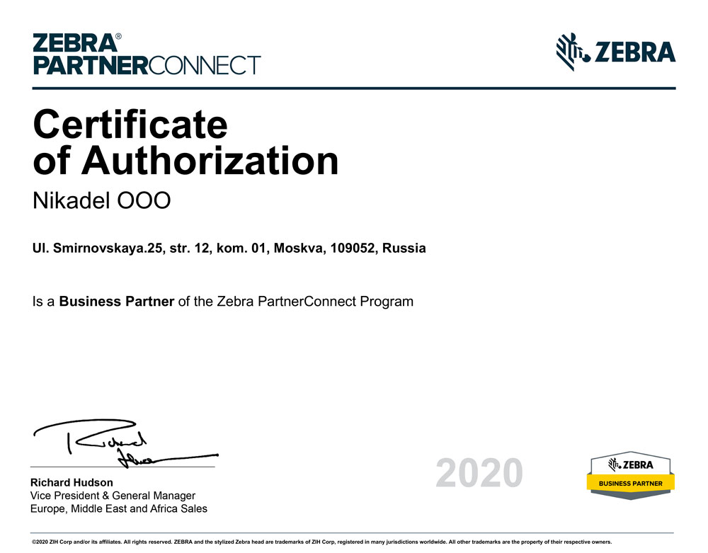 certificate_of_authorization_zebra_2020_07_24_1.jpg